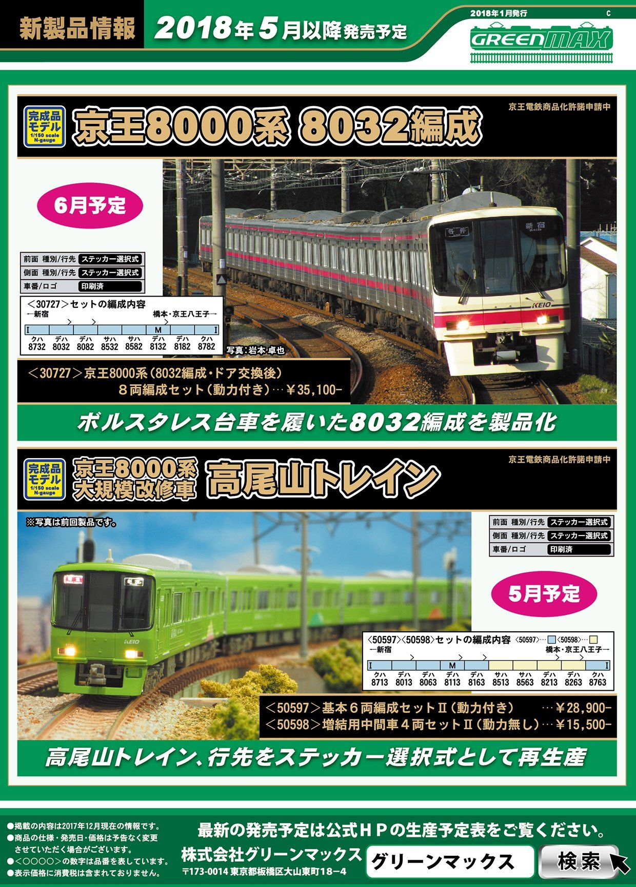 Keio Series 8000 (Large Scale Modified Car/Mount Takao Train